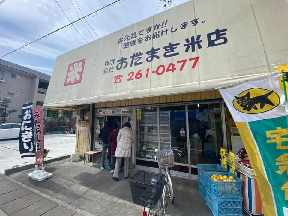おだまき米店