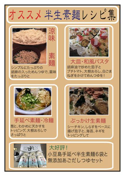 小豆島半生素麺レシピ