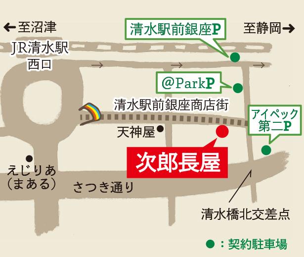 清水店地図