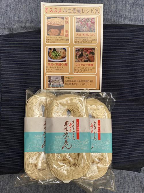 半生素麺箱入り3