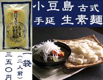 小豆島生素麺