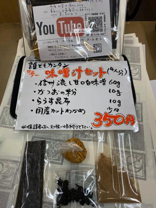 手作り味噌汁セット商品写真2